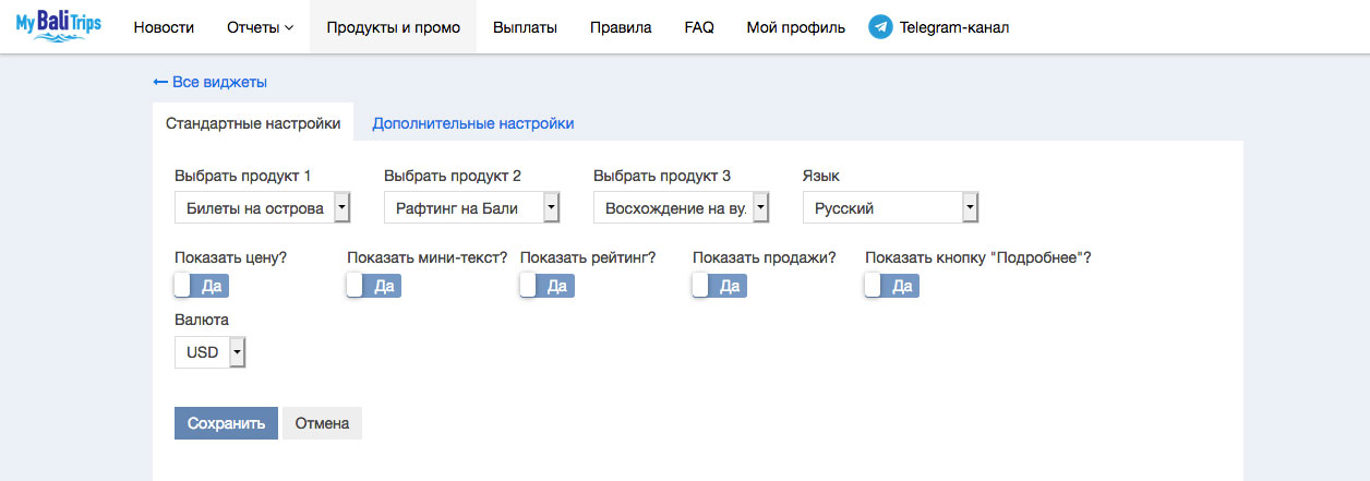Партнерская программа компании MyBaliTrips.com