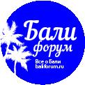 Балифорум